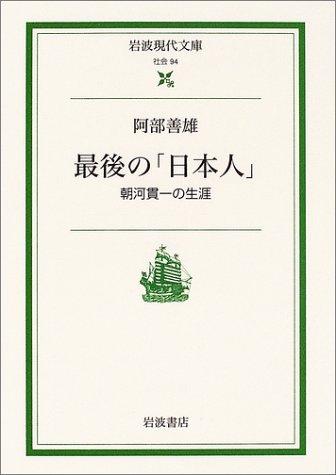 最後の「日本人」―朝河貫一の生涯 (岩波現代文庫)の詳細を見る