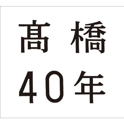 高橋40年