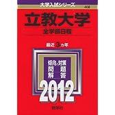 立教大学(全学部日程) (2012年版 大学入試シリーズ)