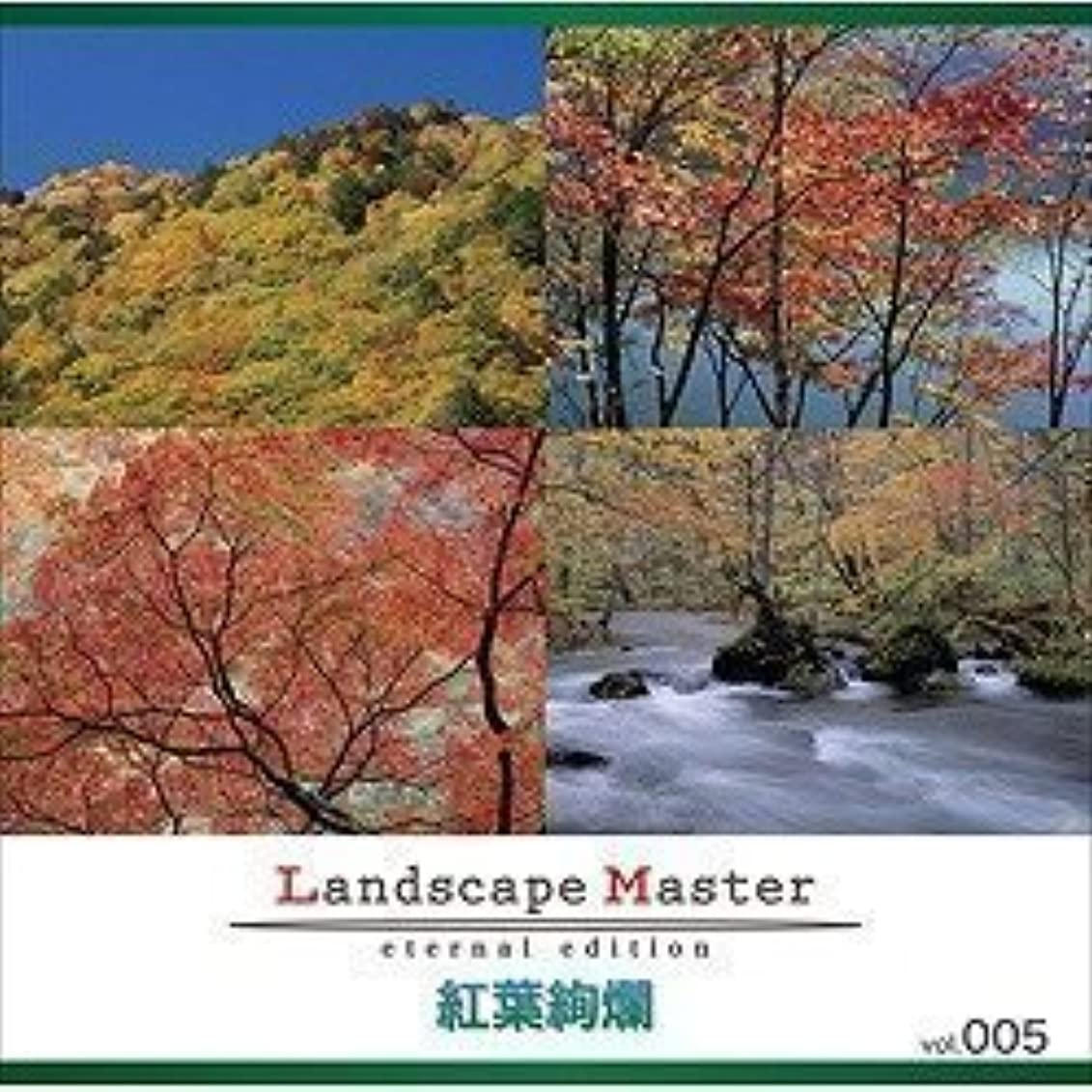 着飾るデンマーク散髪Landscape Master vol.005 紅葉絢爛