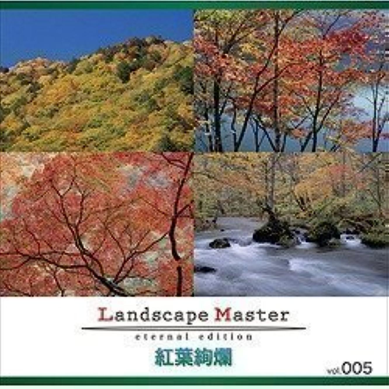 豊富絵つなぐLandscape Master vol.005 紅葉絢爛