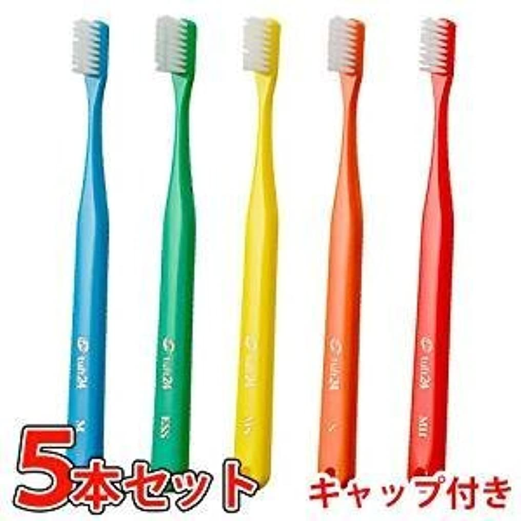こする二回転【キャップ付き】タフト24歯ブラシ×5本入 アソート (S(ソフト))