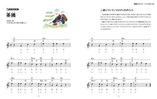 童謡を聞くだけで音感が身につくCDブック メロディがドレミで聞こえるようになる!  (CD付)