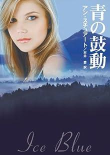 青の鼓動 (MIRA文庫)