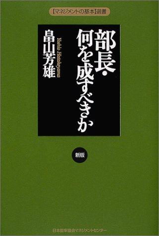 [マネジメントの基本]選書 新版 部長・何を成すべきか の電子書籍・スキャンなら自炊の森-秋葉2号店