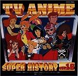 テレビアニメ スーパーヒストリー 16「とびだせ!マシーン飛竜」〜「キャプテン・ハーロック」 - ARRAY(0xf05e748)