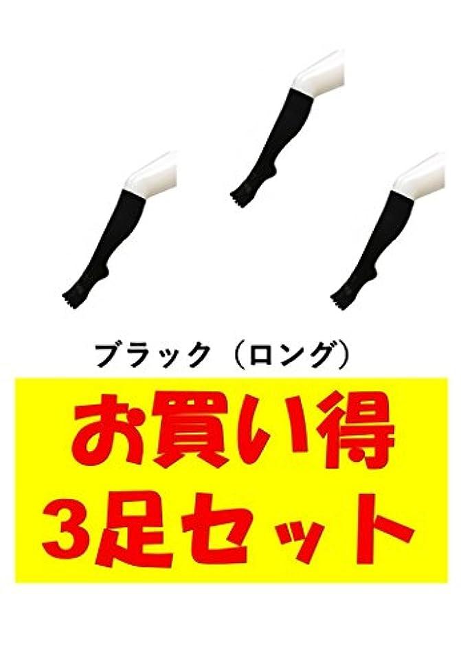 スナックテスト堀お買い得3足セット 5本指 ゆびのばソックス ゆびのばロング ブラック 女性用 22.0cm-25.5cm HSLONG-BLK