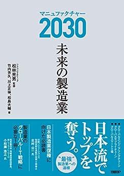 [竹内芳久, 川上正伸, 松島大輔]のマニュファクチャー2030 未来の製造業