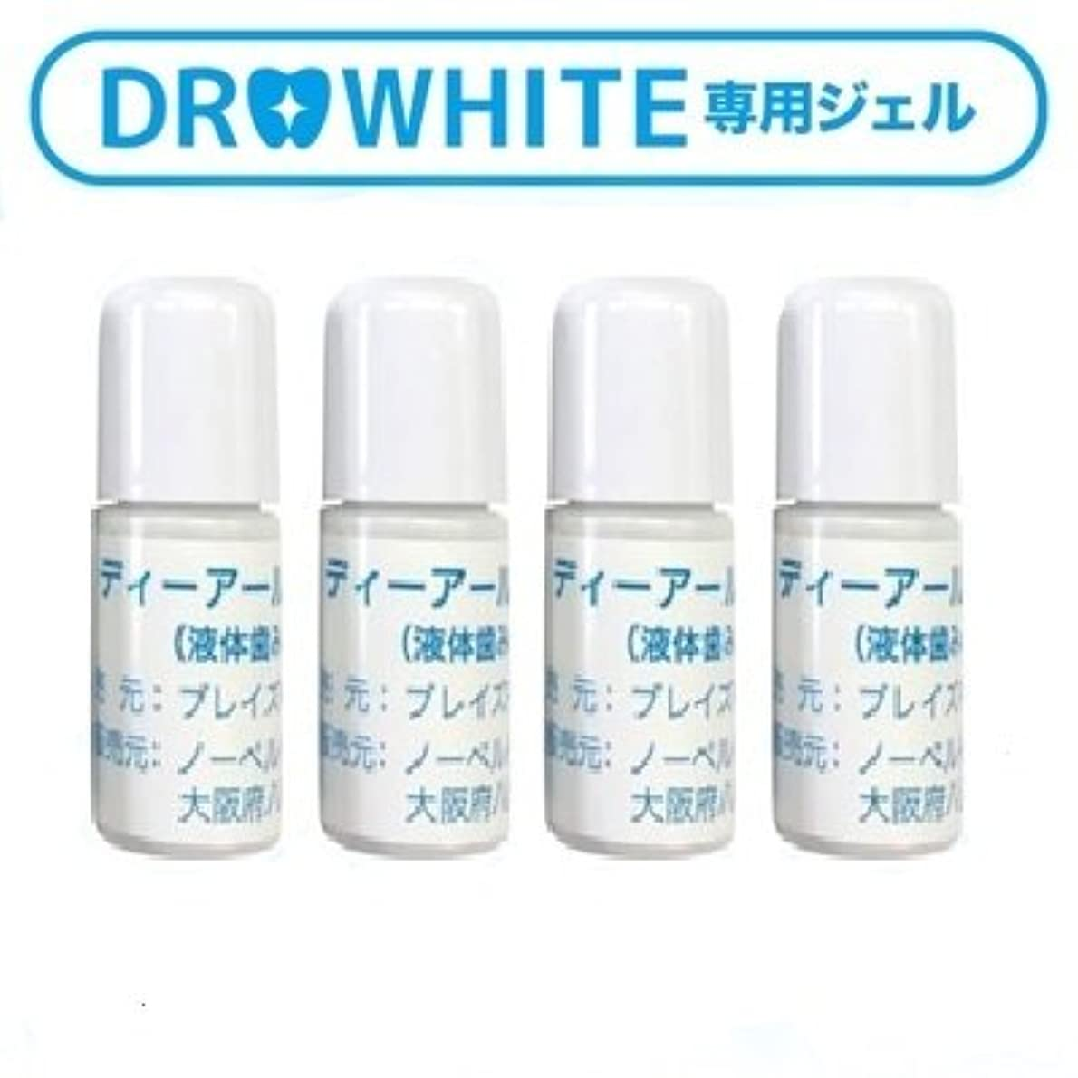 主張なかなかフリルDR.WHITE(ドクターホワイト)用 液体歯みがき4本