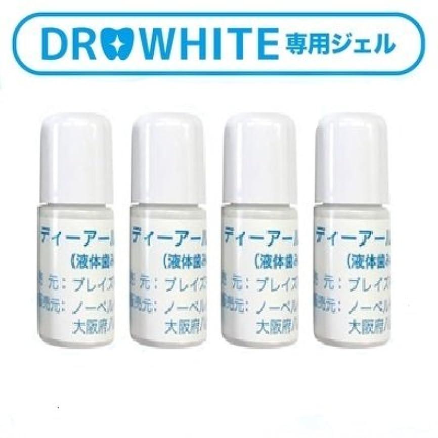 下線クレア現像DR.WHITE(ドクターホワイト)用 液体歯みがき4本