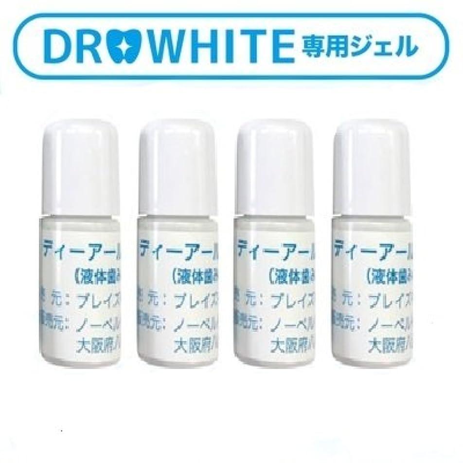 夫高価な物理的にDR.WHITE(ドクターホワイト)用 液体歯みがき4本