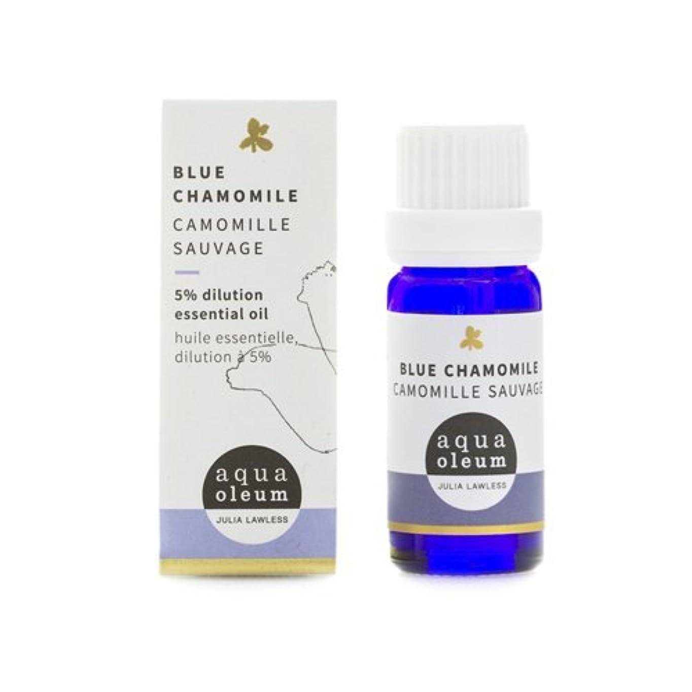 ソーシャル不安定洗練されたアクアオレウム ブレンドオイル  ジャーマンカモミール 5%ココナッツオイル希釈  10ml(精油)