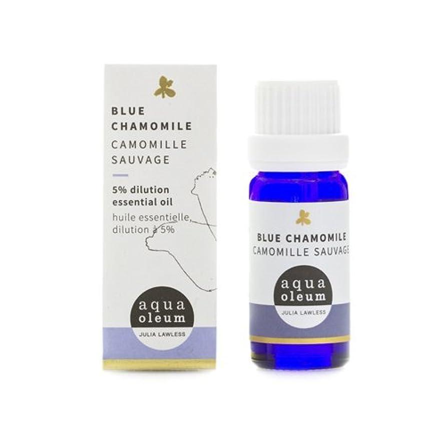 革新伝統的短命アクアオレウム ブレンドオイル  ジャーマンカモミール 5%ココナッツオイル希釈  10ml(精油)