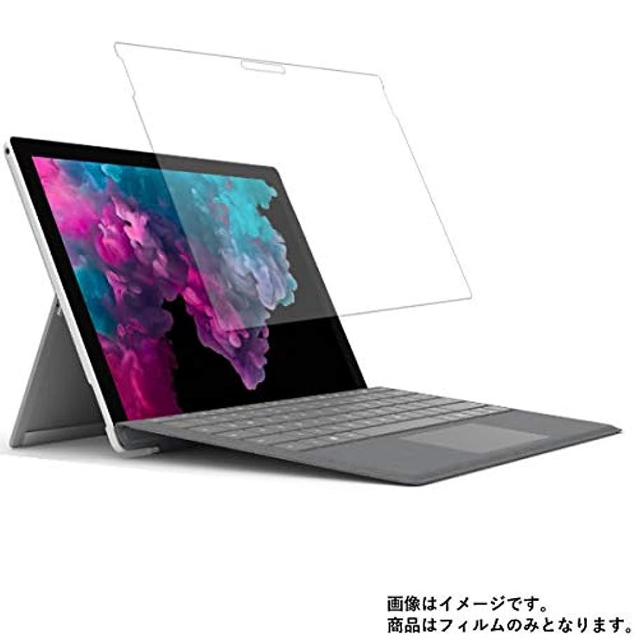 振動する長椅子トレイルMicrosoft Surface Pro 6 2018年10月モデル 12.3インチ用 液晶保護フィルム 反射防止(マット)タイプ