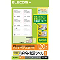 【まとめ 5セット】 エレコム 宛名・表示ラベル/速貼/6面付/105mm×99mm/20枚 EDT-TMQN6