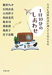 NHK国際放送が選んだ日本の名作 (双葉文庫)