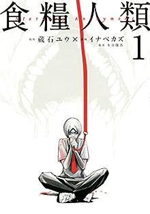 [蔵石ユウxイナベカズx水谷健吾] 食糧人類-Starving Anonymous- 第01巻