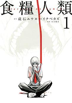 [蔵石ユウ, イナベカズ, 水谷健吾]の食糧人類-Starving Anonymous-(1) (ヤングマガジンコミックス)