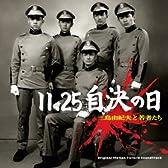 11.25自決の日 三島由紀夫と若者たち オリジナル・サウンド・トラック