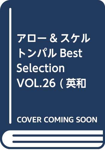 アロー&スケルトンパルBest Selection VOL.26 (英和ムック)