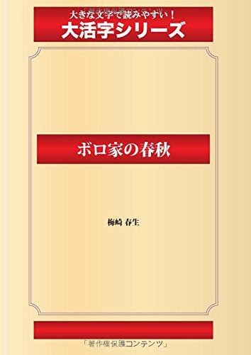 ボロ家の春秋(ゴマブックス大活字シリーズ)の詳細を見る