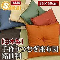 つむぎ 座布団 銘仙判(55×59cm)* (あお)