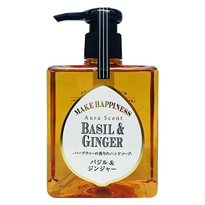 消費者地元賞賛ペリカン石鹸 オーラセント ハンドソープ バジル&ジンジャー 300ml