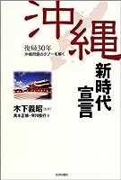 復帰30年沖縄新時代宣言―沖縄問題のタブーを解く