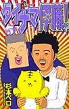 ダイナマ伊藤! 5 (少年サンデーコミックス)