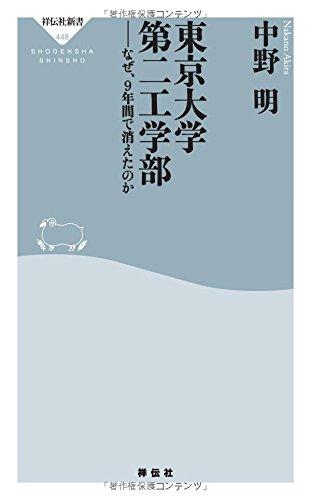 東京大学第二工学部――なぜ、9年間で消えたのか (祥伝社新書)の詳細を見る