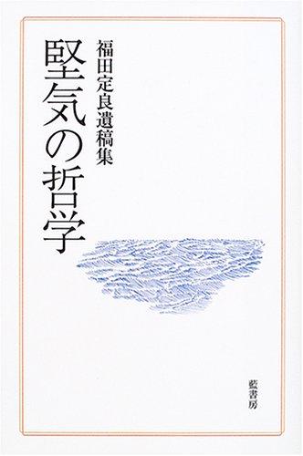 堅気の哲学―福田定良遺稿集 / 福田 定良