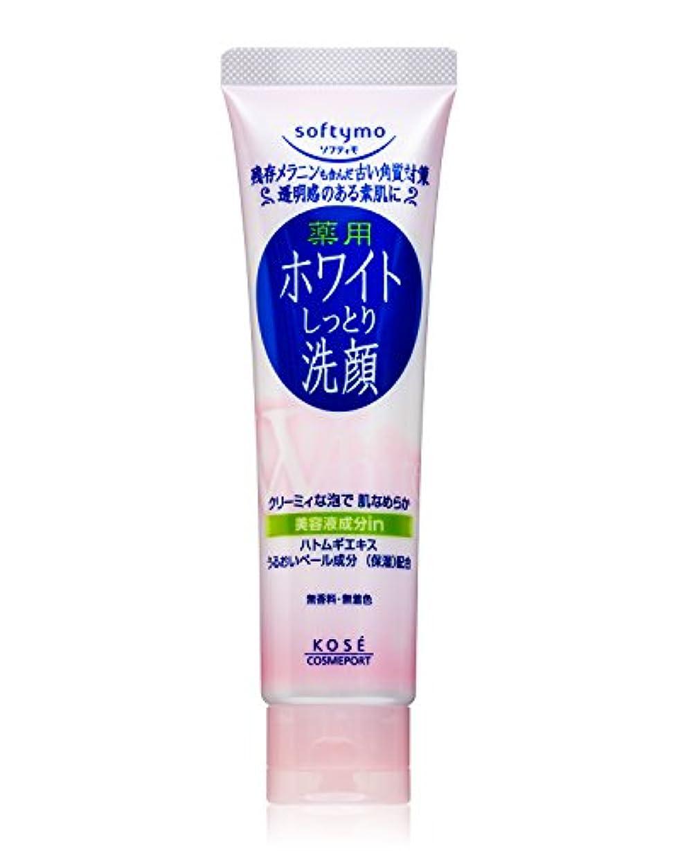マーベル結婚したコピーKOSE コーセー ソフティモ ホワイト 薬用洗顔フォーム (しっとり) 150g (医薬部外品)