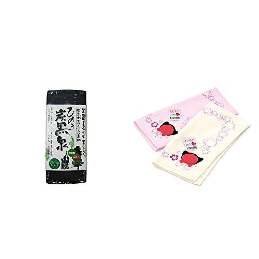 白内障コールハンドブック[2点セット] ひのき炭黒泉(75g×2)?さるぼぼ ふわふわタオルハンカチ【ピンク】