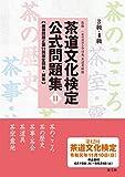 茶道文化検定公式問題集11 3級・4級 練習問題と第11回検定問題・解答 画像