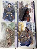白銀の墟 玄の月 ライトノベル 1-4巻セット