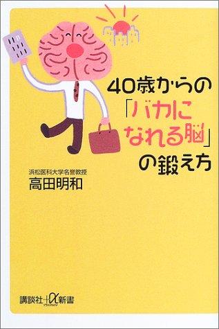 40歳からの「バカになれる脳」の鍛え方 (講談社プラスアルファ新書)