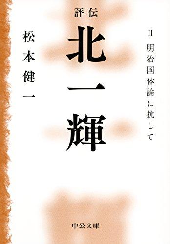 評伝 北一輝 II - 明治国体論に抗して (中公文庫)