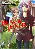 BLACK JOKER / あくた ゆい のシリーズ情報を見る