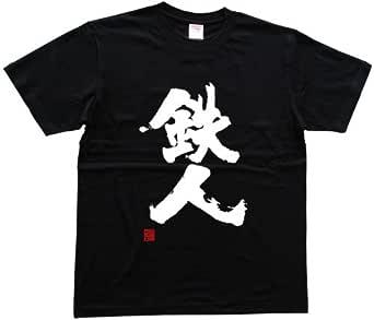 鉄人(落款付き) 書道家が書く漢字Tシャツ サイズ:S 黒Tシャツ 前面プリント
