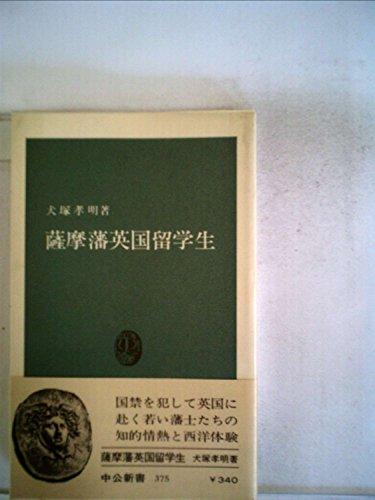 薩摩藩英国留学生 (中公新書)