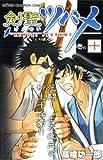 剣聖ツバメ 巻の10 (少年チャンピオン・コミックス)