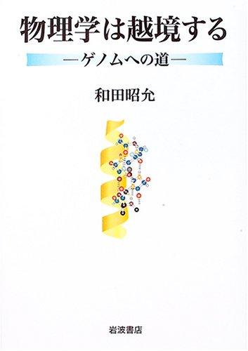 物理学は越境する ゲノムへの道 (岩波書店)の詳細を見る