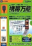携帯万能 for Windows au WIN用