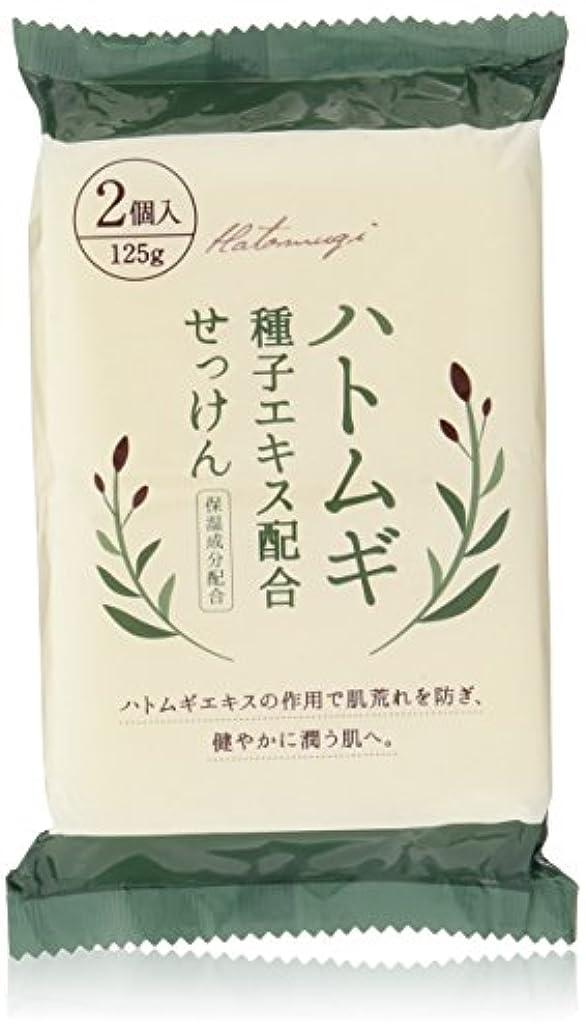 錆び発揮するたまにハトムギ種子エキス配合石けん 125g*2コ入