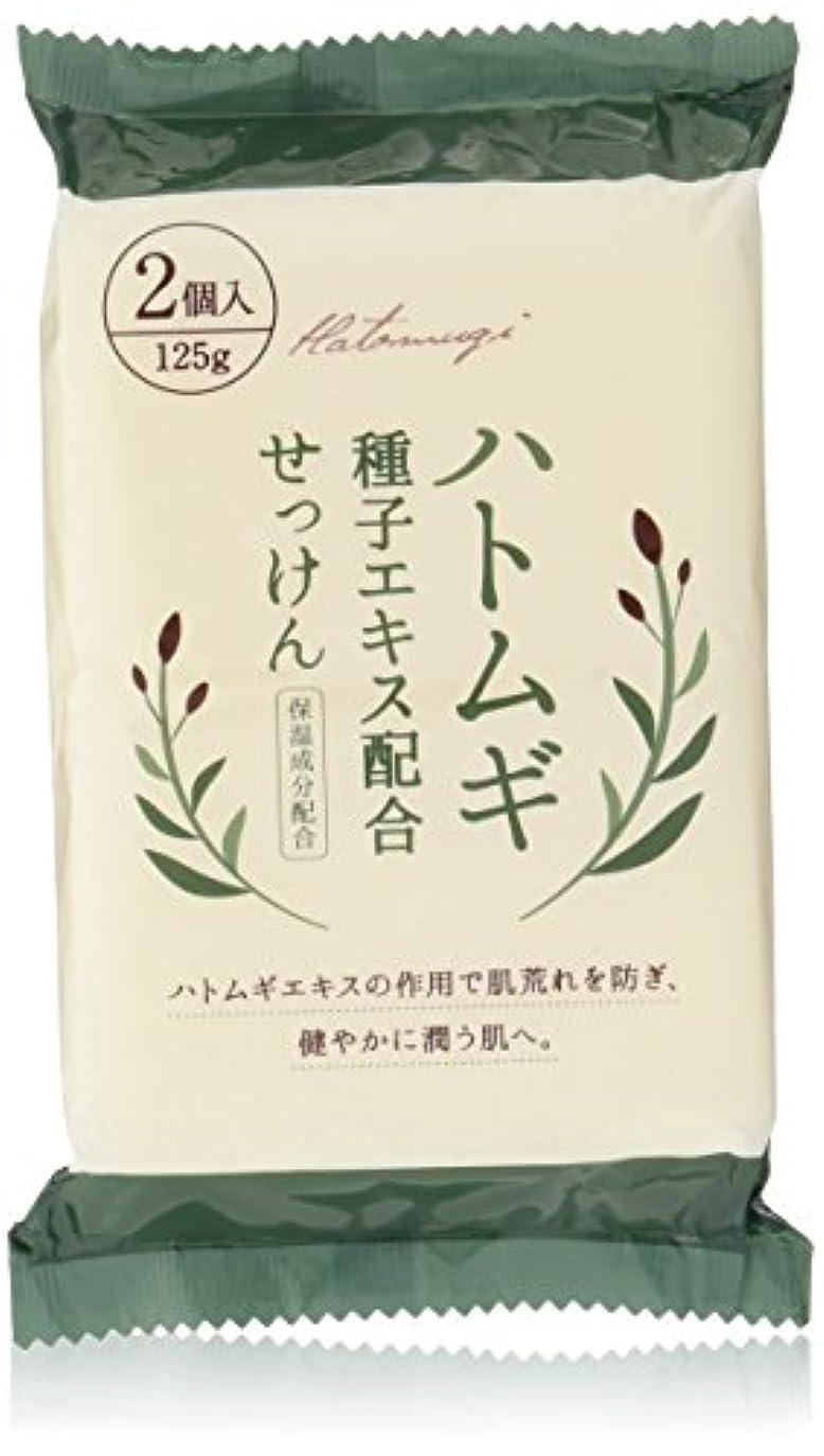 複製トイレ作りハトムギ種子エキス配合石けん 125g*2コ入