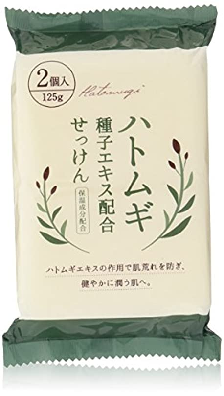 ハトムギ種子エキス配合石けん 125g*2コ入