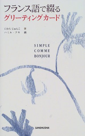 フランス語で綴るグリーティングカード (SIMPLE COMME BONJOUR)