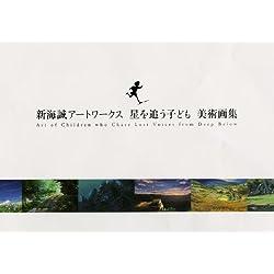 新海誠アートワークス 星を追う子ども 美術画集