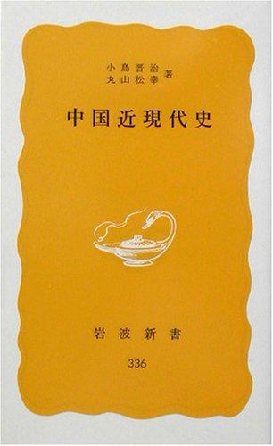 中国近現代史 (岩波新書)の詳細を見る