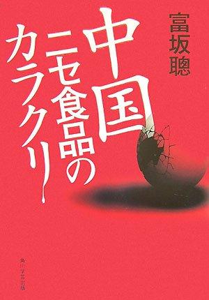 中国ニセ食品のカラクリの詳細を見る